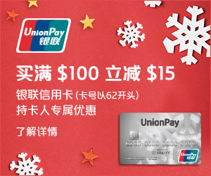 Extra $15 off Unionpay holiday promo code